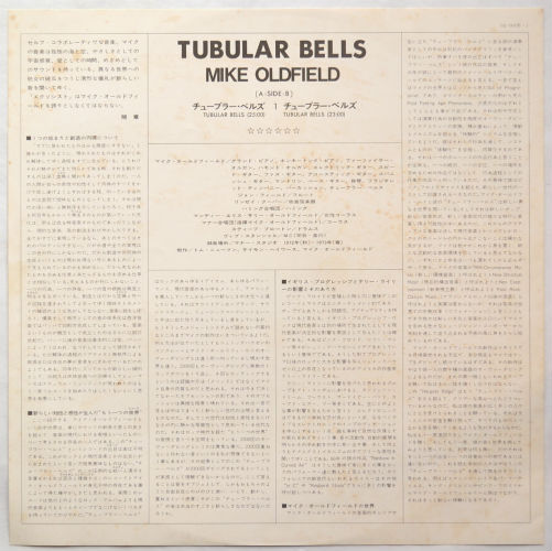 Mike Oldfield / Tubular Bells (JP)の画像